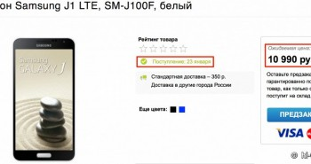 Samsung J1 appeared in a leak